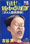 行け!稲中卓球部 3 (プラチナコミックス)
