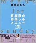 日曜日のお楽しみメニュー20 (エッセ別冊)
