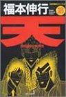 天 18 (近代麻雀コミックス)