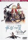 バイストン・ウェル物語 ガーゼィの翼 コンプリート・コレクション [DVD]