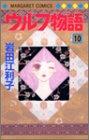 ウルフ物語 (10) (マーガレットコミックス (3679))