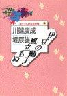 伊豆の踊子・風立ちぬ (ポケット日本文学館)