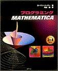 プログラミングMATHEMATICA―バージョン3&4対応
