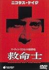 救命士 [DVD]