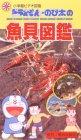 ドラえもん・のび太の魚貝図鑑 [VHS]