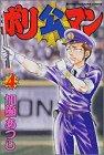 ポリ公マン 4 (少年マガジンコミックス)