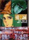 愛と誠(9) (講談社漫画文庫)