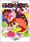 クレヨンしんちゃん (7) (Action comics―アニメコミックス)