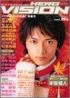 ヒーローヴィジョン vol.16 (ソノラマMOOK) -