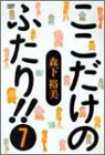ここだけのふたり!! (7) (Bamboo comics)