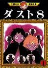 ダスト8(1) (手塚治虫漫画全集 (91))