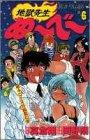 地獄先生ぬ~べ~ (6) (ジャンプ・コミックス)