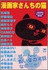 漫画家さんちの猫―人気作家のネコマンガ傑作集 (講談社漫画文庫)