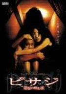 ピサジ 悪霊の棲む家 [DVD]
