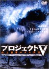 プロジェクトV [DVD]