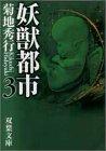 妖獣都市〈3〉 (双葉文庫)