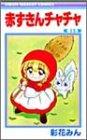 赤ずきんチャチャ (13) (りぼんマスコットコミックス (1226))