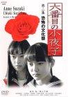 六番目の小夜子 第二集 [DVD]
