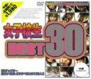 [] 女子校生BEST30