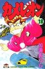 カメレオン (28) (講談社コミックス―Shonen magazine comics (2229巻))