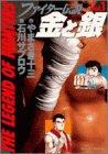 ファイター伝説金と銀 1 (ビッグコミックス)