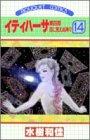 イティハーサ 14―第四部 目に見えぬ神々 (ぶーけコミックス)