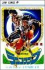 魔神冒険譚ランプ・ランプ 2 (ジャンプコミックス)