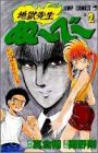 地獄先生ぬ~べ~ (2) (ジャンプ・コミックス)