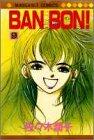 BAN BON! 9 (マーガレットコミックス)