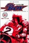 キラーboy 2 (ジャンプコミックスセレクション)