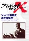 プロジェクトX 挑戦者たち Vol.12 ツッパリ生徒と泣き虫先生 [DVD]