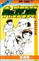 キャプテン翼 (第15巻) (ジャンプ・コミックス)