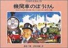 機関車のぼうけん (汽車のえほん 23)