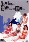 生きるための情熱としての殺人 Vol.1 [DVD]