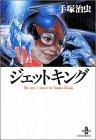 ジェットキング―The best 2 stories by Osamu Tezuka (秋田文庫)