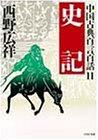 史記―中国古典百言百話 (11) (PHP文庫)
