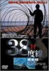 38度線 -完全版- [DVD]