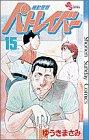 機動警察パトレイバー 15 (少年サンデーコミックス)