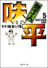 包丁人味平 (5) (集英社文庫―コミック版)