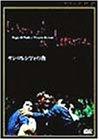 サン・ロレンツォの夜 [DVD]