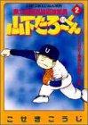 県立海空高校野球部員山下たろーくん 2 (ジャンプコミックスセレクション)