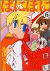 ぱにぽに 第6巻 2004年10月18日発売
