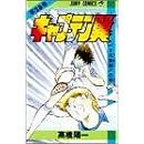 キャプテン翼 (第28巻) (ジャンプ・コミックス)
