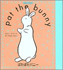 ぱたぱたバニー Pat the Bunny (パット・ザ・バニー)