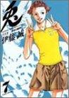 兎―野性の闘牌 (7) (近代麻雀コミックス)