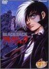 ブラック・ジャックOVA DVD-BOX