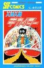 人造人間キカイダー 6 (サンデー・コミックス)