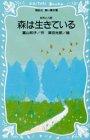 森は生きている―自然と人間 (講談社青い鳥文庫 (76‐3))