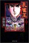 孔雀王―退魔聖伝 (2) (集英社文庫―コミック版)