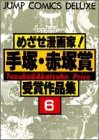 めざせ漫画家!手塚・赤塚賞受賞作品集 6 (ジャンプコミックスデラックス)